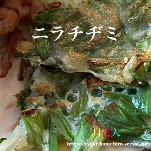 【レシピ】ニラチヂミおつまみに♪ニラ救済レシピ