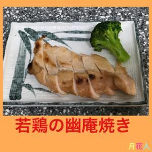 【レシピ】漬け込んで焼くだけ!鶏の幽庵焼き