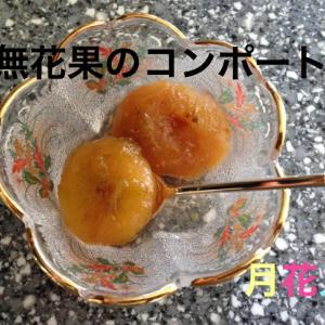 【レシピ】おもてなしに♪無花果のコンポート♪自分へのご褒美にも☆救済レシピ