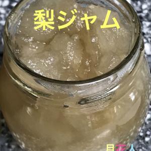 【レシピ】梨ジャム 季節のデザート♪梨の救済レシピ♪