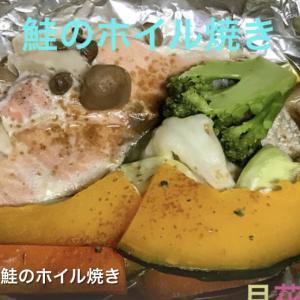 【レシピ】簡単♪鮭のホイル焼き