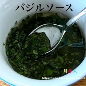 【レシピ】バジルソース 簡単ソースでサラダからパスタまで出来ちゃう♪救済レシピ