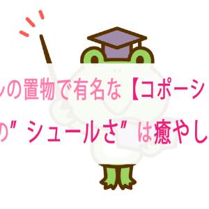 """カエルの置物で有名な【コポーシリーズ】その""""シュールさ""""は癒やしである"""