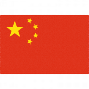 【マネックス証券】どうやら神様は私を中国株に誘導してるようだ