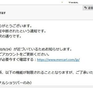 メルカリの名を騙ったフィッシングメールが来た