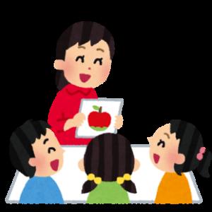 小学校受験用の大手幼児教室についての超個人的見解