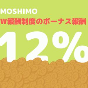 【もしもアフェリエイト】W報酬制度のボーナス報酬(12%)はお得なのか!?