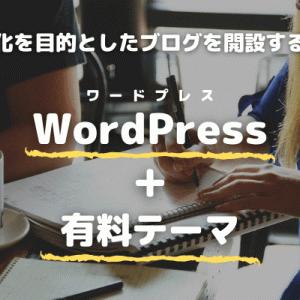 収益化を目的としたブログを開設するなら、【WordPress+有料テーマ】がオススメな理由