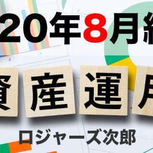 【2020年8月実績報告】ロジャーズ次郎の資産運用