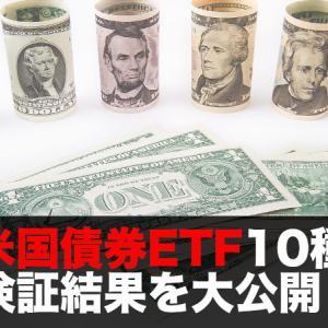 アメリカ債券ETF10種の検証結果を大公開!