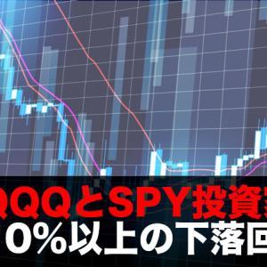 QQQとSPY(VOO)投資家必見!10%以上の下落回数は?