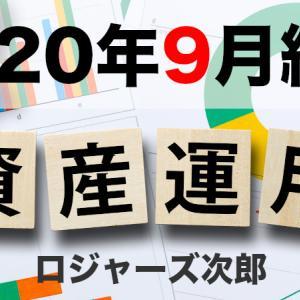 【2020年9月実績報告】ロジャーズ次郎の資産運用