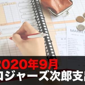 【2020年9月】ロジャーズ次郎の支出実績報告