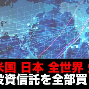 米国、日本、全世界、先進国の投資信託を全部買う意味ある?