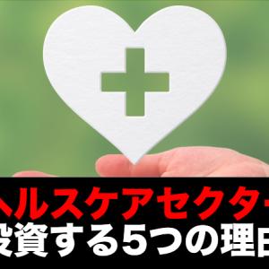 わたしがヘルスケアセクターETF(VHT)に投資する5つの理由