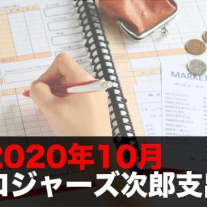 【2020年10月】ロジャーズ次郎の支出実績報告