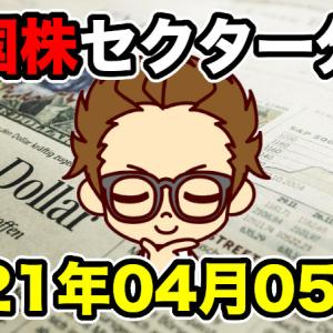 【2021年4月5日週】米国株セクター分析