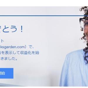 ブログ公開から24日でグーグルアドセンス合格(1)