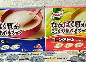 味の素 クノールのスープ