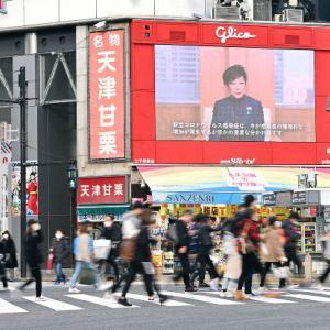 海外から眺める【日本のコロナ感染対策】少し変(ヘン)じゃない?