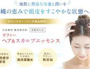 抜け毛・薄毛が気になる女性へ【ラフィー】発毛促進剤