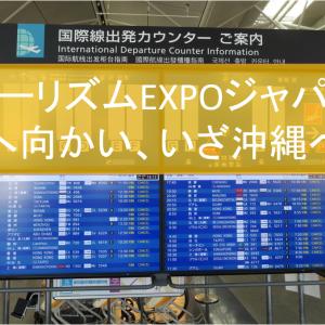 2020ツーリズムEXPOジャパン~往路~