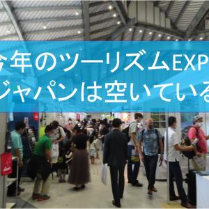 2020ツーリズムEXPOジャパンは規模が小さい