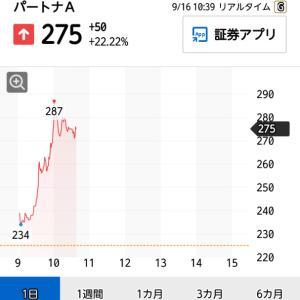 パートナーエージェント、ぱど、ネクストウェア | 09月16日