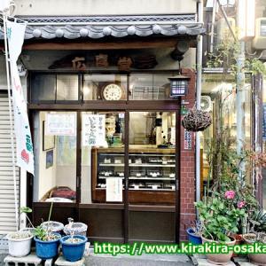 中津商店街の老舗!!【広喜堂】の和菓子は絶品でリーズナブル♪