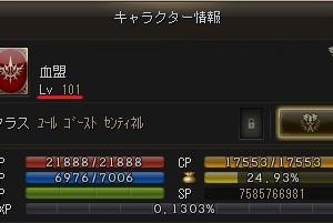 祝!Lv101達成!!