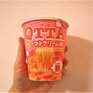 スーパーで普段絶対選ばないものを買うぞプロジェクト『QTTA(クッタ)トマトクリーム味』(4月②)