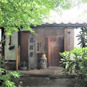 若松屋(川尻)のうなぎはただフワフワなだけじゃない至福&純日本のお庭が美しくてステキ