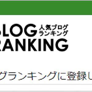 人気ブログランキングに登録しよう!PV数とドメインパワーも上がる!