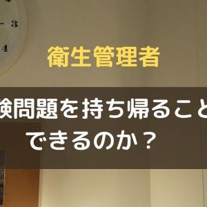 【衛生管理者】試験終了後は、試験問題を持ち帰ることができるのか?