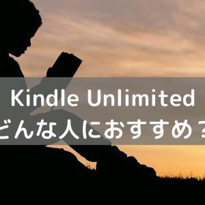 Kindle Unlimitedは、どんな人におすすめなのか?