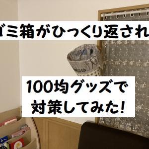 赤ちゃんにゴミ箱をひっくる返される!100均グッズで対策しました!