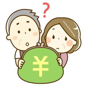 老後2000万円問題ってどうなったの?今から準備できること。