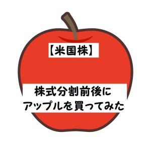 【米国株】株式分割前にアップル株を買ってみた!1ヵ月たってどうなった?