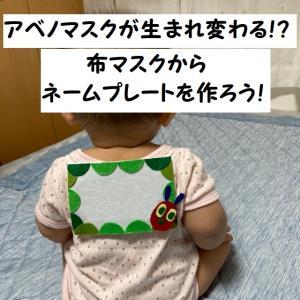 【布マスクからネームプレート・名札を作ろう】簡単で可愛い過ぎる!