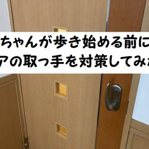 歩き始めた赤ちゃんの対策。ドアの取っ手の向きを変えよう!