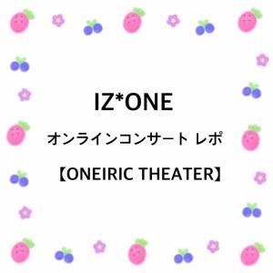 IZ*ONEオンラインコンサート【ONEIRIC THEATER】レポ