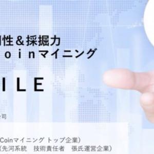 仮想通貨取引所Huobi、OKExがファイルコイン(FIL)上場を発表