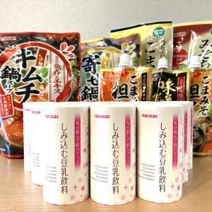 鍋セットを+12円でGET♪【豆乳の日キャンペーン】