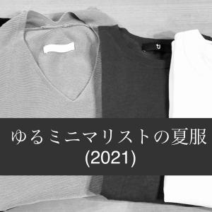ゆるミニマリストの夏服(2021)