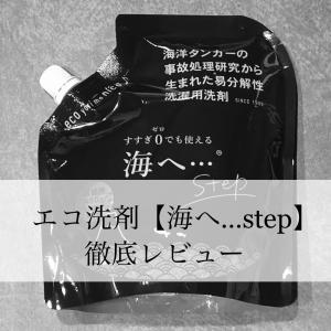 すすぎゼロで大丈夫?エコ洗剤【海へ…step】効果を徹底レビュー