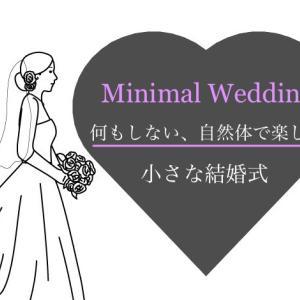 【ミニマルウェディング】何もしない、自然体で楽しむ小さな結婚式