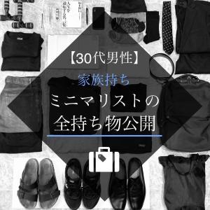 【30代男性】家族持ちミニマリストの全持ち物公開