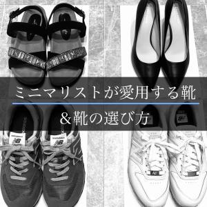 【30代女性】ミニマリストが愛用する靴&靴の選び方