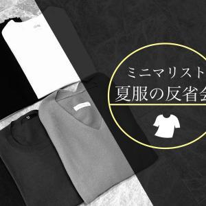 ミニマリスト【夏服の反省会】今の自分に合う服を知る