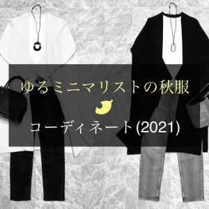 【30代女性】ゆるミニマリストの秋服&コーディネート(2021)
